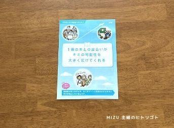 Challenge books gift
