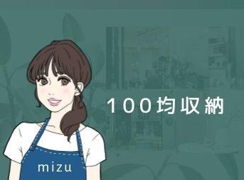 100 yen storage