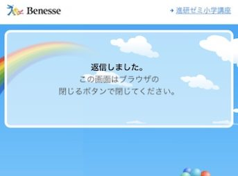 benessetouch mail