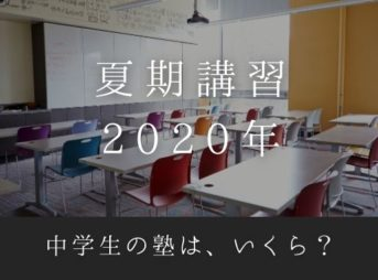 Summer class of cram school