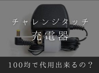 Challenge Touch Charger
